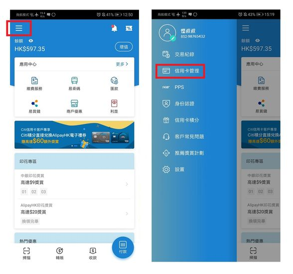 alipay credit card transfer