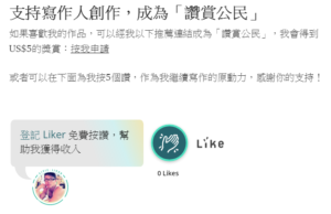 Medium LikeCoin讚賞鍵 03