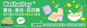 WeChatPay微信支付 $5 coupon title