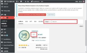 WordPress LikeCoin讚賞鍵 01