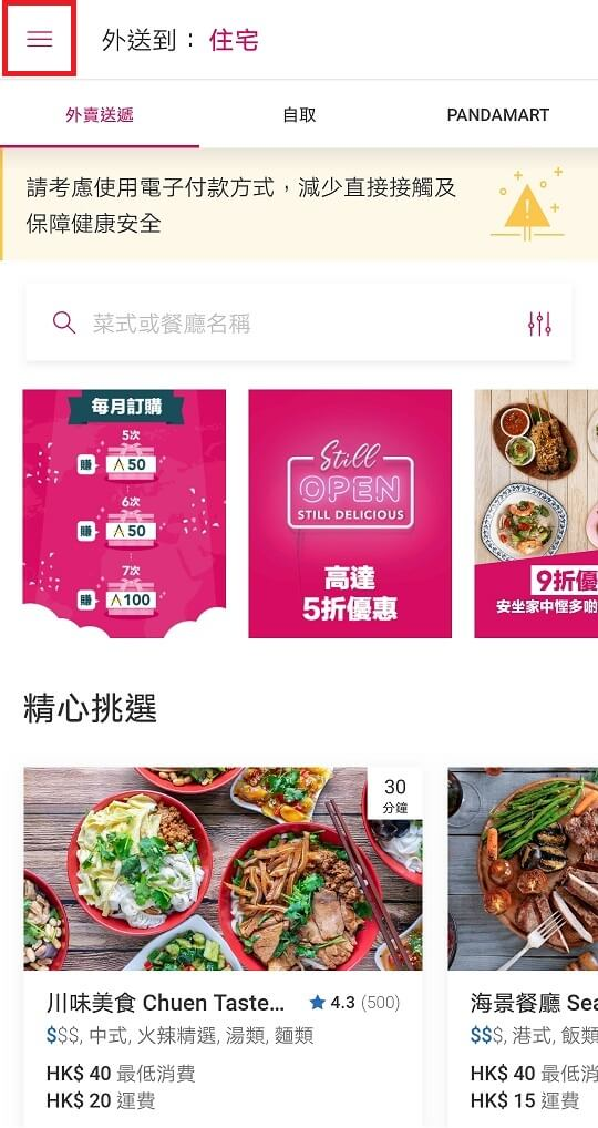 foodpanda main page menu