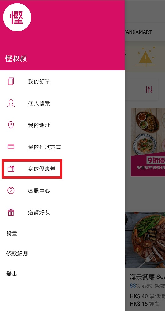 foodpanda menu coupon