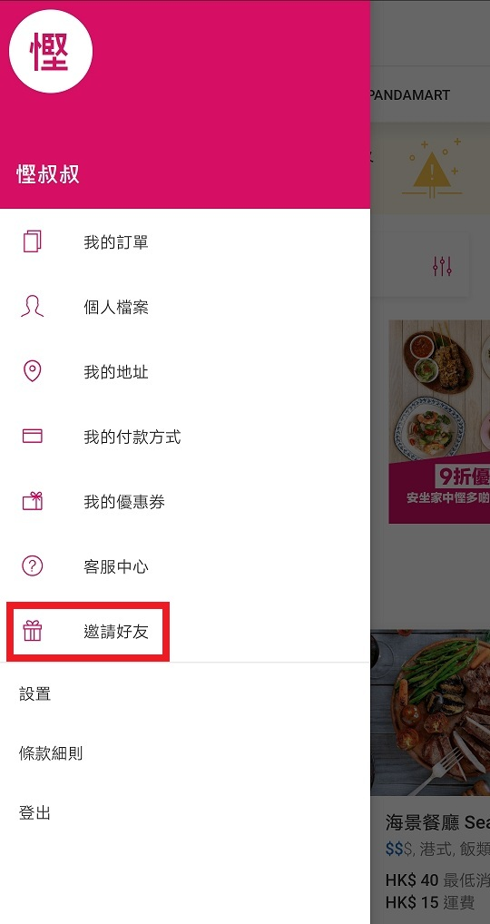 foodpanda menu share