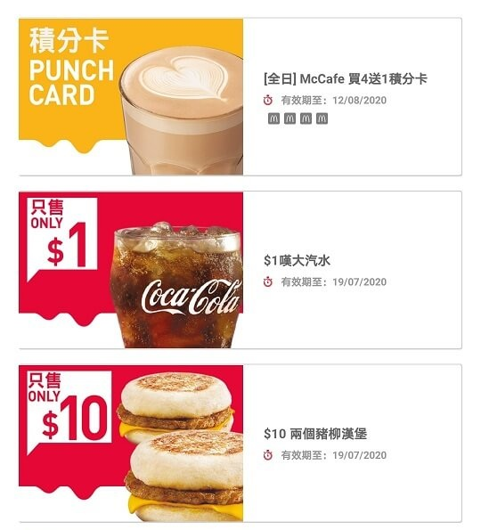 麥當勞 all coupon 01