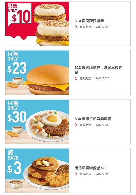 麥當勞 all coupon 02
