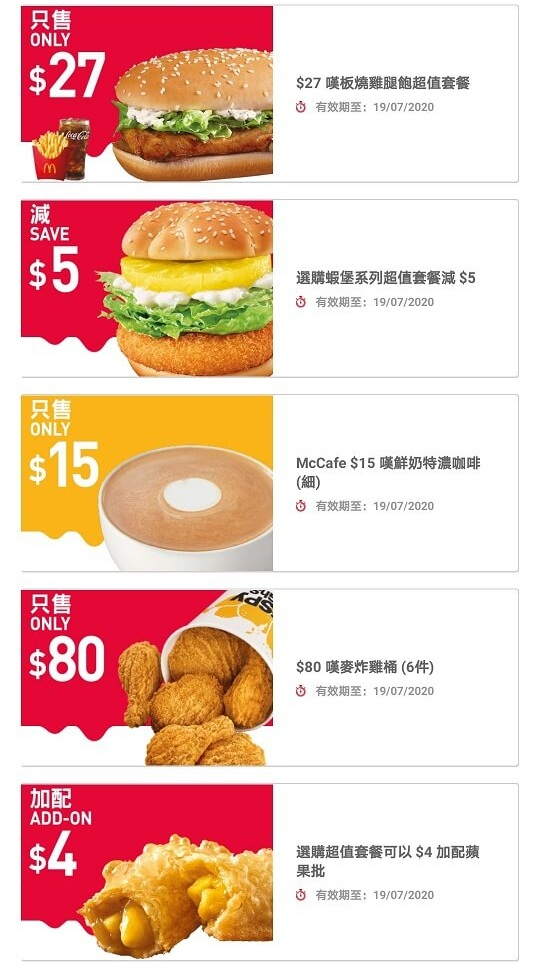 麥當勞 all coupon 03