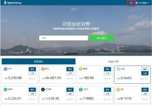 myethshop LikeCoin Sell 01