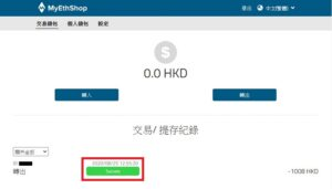 myethshop LikeCoin Sell 21