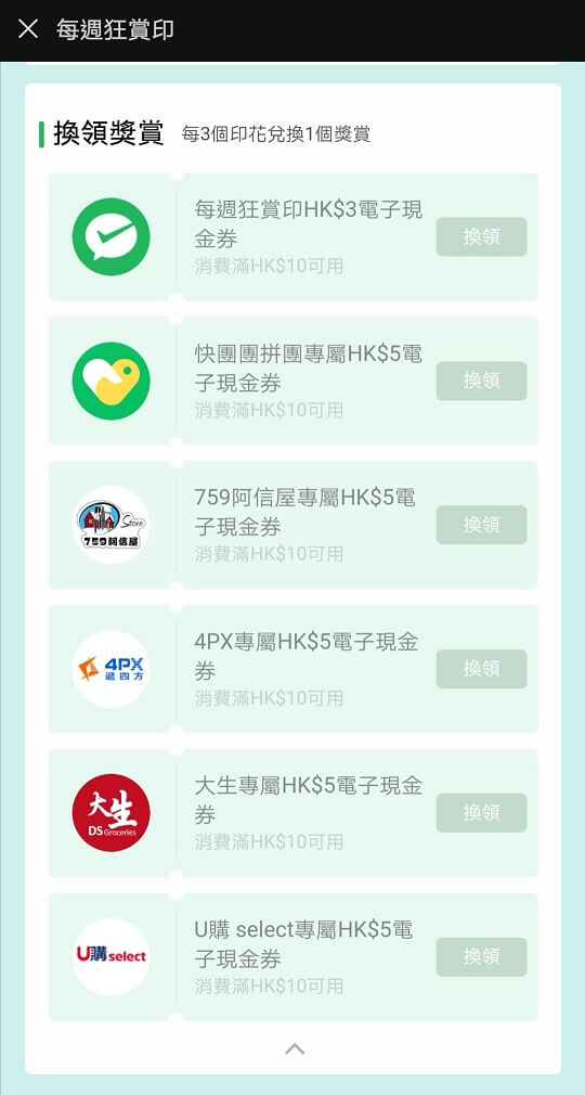 WeChat Pay Winter 2020 奬賞