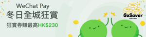 WeChat Pay Winter 2020 title