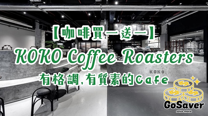 ZA Card咖啡買一送一KOKO Coffee Roasters title